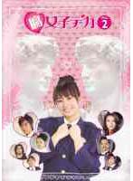 腐女子デカ Vol.2