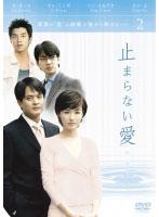 止まらない愛 Vol.2