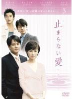 止まらない愛 Vol.3