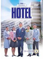 HOTEL サードシーズン 4