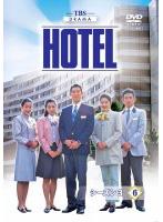 HOTEL サードシーズン 6