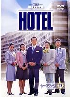 HOTEL サードシーズン 12