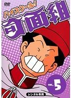ハイスクール!奇面組 Vol.5