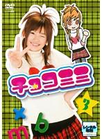 チョコミミ Vol.3