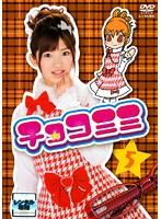 チョコミミ Vol.5