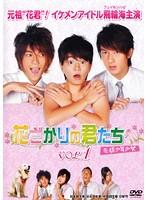 花ざかりの君たちへ 〜花様少年少女〜 Vol.01