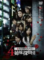 赤川次郎ミステリー 4姉妹探偵団 Vol.4