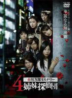 赤川次郎ミステリー 4姉妹探偵団 Vol.5