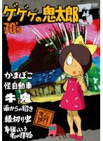 ゲゲゲの鬼太郎 70's 3