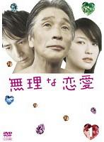 無理な恋愛 Vol.1