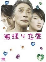 無理な恋愛 Vol.2