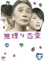 無理な恋愛 Vol.3