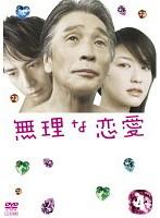 無理な恋愛 Vol.4