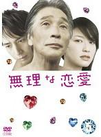 無理な恋愛 Vol.5