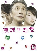 無理な恋愛 Vol.6