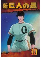 新 巨人の星 Vol.10