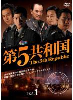 第5共和国 Vol.1