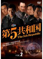 第5共和国 Vol.2