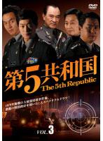第5共和国 Vol.3