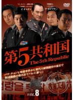第5共和国 Vol.8