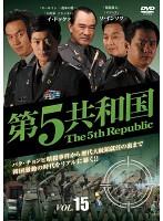 第5共和国 Vol.15