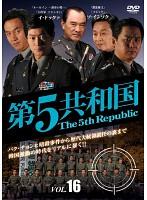 第5共和国 Vol.16