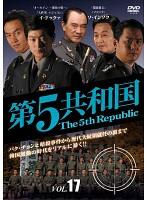 第5共和国 Vol.17