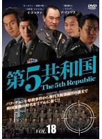 第5共和国 Vol.18
