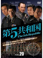 第5共和国 Vol.20