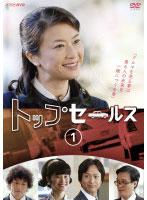 NHK土曜ドラマ トップセールス Vol.1