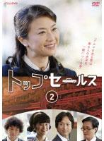 NHK土曜ドラマ トップセールス Vol.2