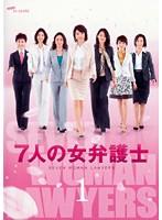 7人の女弁護士 Vol.1