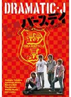 DRAMATIC-J 4 「バースデイ」