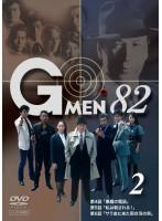 Gメン'82 Vol.2