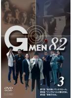 Gメン'82 Vol.3