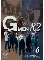 Gメン'82 Vol.6