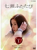 七瀬ふたたび Vol.1