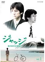 ジャッジ 島の裁判官 奮闘記 Vol.1