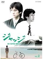 ジャッジ 島の裁判官 奮闘記 Vol.2