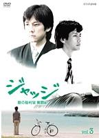 ジャッジ 島の裁判官 奮闘記 Vol.3