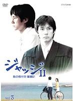 ジャッジII 島の裁判官 奮闘記 Vol.3