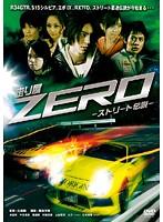 走り屋ZERO-ストリート伝説-