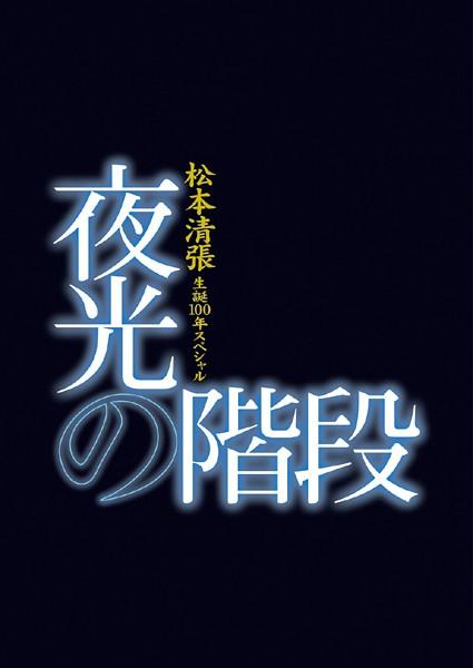 松本清張生誕100年スペシャル 夜光の階段 Vol.3