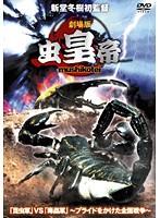 劇場版 虫皇帝 「昆虫軍」VS「毒蟲軍」~プライドをかけた全面戦争~
