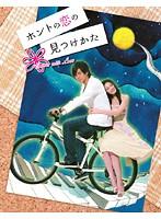 ホントの恋の*見つけかた Vol.9