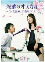 派遣のオスカル~「少女漫画」に愛をこめて Vol.1