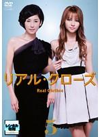 リアル・クローズ Vol.5