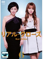 リアル・クローズ Vol.6