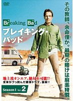 ブレイキング・バッド Season1 Vol.2