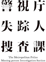 警視庁 失踪人捜査課 1